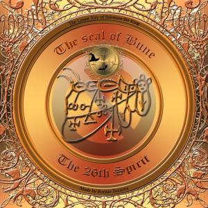 Demonen Bune är beskriven i Goetia och detta är hans sigill.